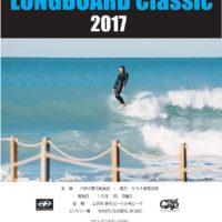 CoolWaterLongBoardClassic 2017