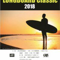 Cool Water LongBoard Classic2018